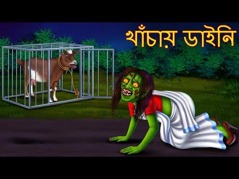 খাঁচা ডাইনি | খানচয়ে ডাইনি | বাংলা শয়নকালীন স্টোর | বাংলা হরর স্টোরিস | বাংলা কার্টুন