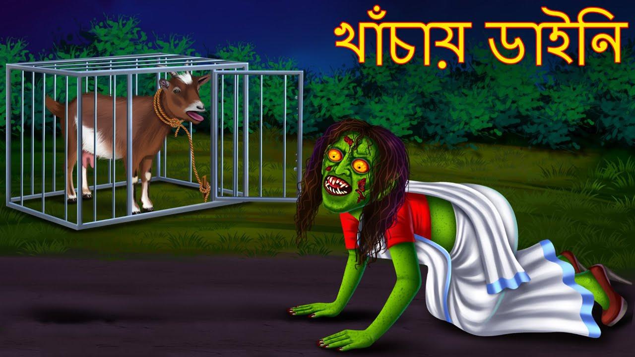 খাঁচায় ডাইনি | Khanchaye Dynee | Bangla Bedtime Stores | Bengali Horror Stories | Bangla Cartoon