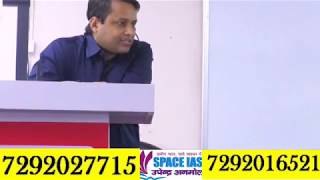 Science &Tech. Introduction(WORKSHOP) By Upendra Anmol Sir || SPACE IAS ACADEMY