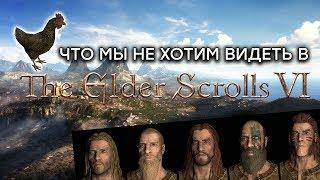 ТОП The Elder Scrolls 6 10 вещей, которые мы не хотим видеть
