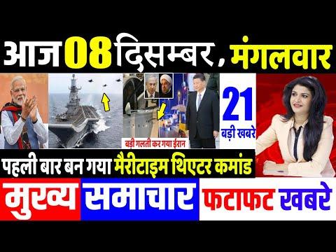 आज के मुख्य समाचार,08 December 2020 News,PM Modi News,08 दिसंबर 2020,Modi,Laddakh,LAC,USA,Joe Biden