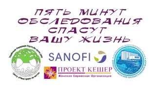 Онко-дозор. Программа против рака молочной железы.(, 2013-09-28T06:11:43.000Z)
