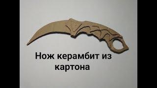 как сделать нож керамбит из картона.