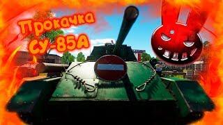 War Thunder (Стрим #56) Прокачка СУ-85А