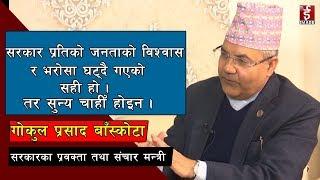 Hot Seat - Interview with Gokul Prasad Baskota - 2075 - 11 - 2