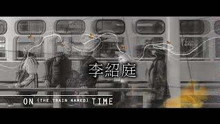 On (the Train Named) Time《準點》燈光設計 ←→ 李紹庭