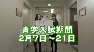 2月7日から21日まで青山学院大学は入学試験です 入試期間中は学内の...