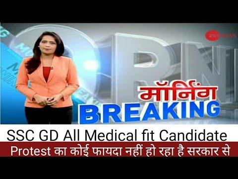 SSC GD All Medical fit Candidate 2018// सभी युवाओं को नियुक्ति कैसे मिलेगा कोई फैसला नहीं हुआ