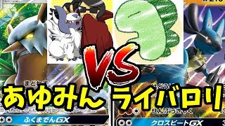 【ポケモンカード】ライバロリVSあゆみん因縁のポケカ対決!ルカリオGX 対 ダーテングGX