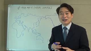 세계예언 속 구세주와 세계지도의 비밀(773강)