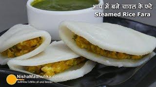 Gambar cover Chawal ke fare | बिना तेल के भाप में बने चावल के फरे । Rice Fara Recipe