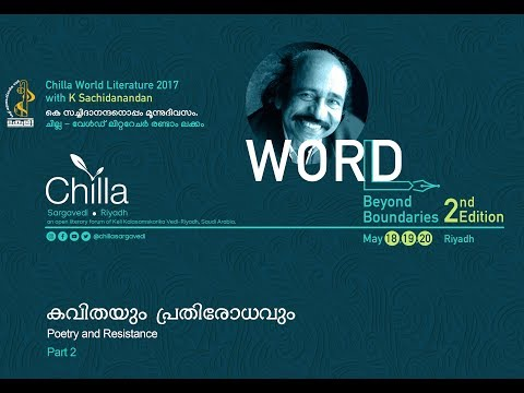 Chilla World Literature 2017 - Poetry and Resistance - K Sachidanandan (Part 2)