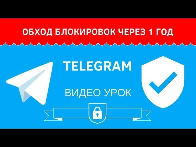 Обход блокировок Telegram спустя год после блокировок в России.