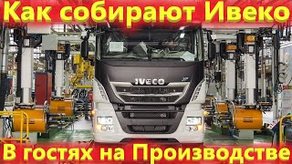 Грузовики IVECO / Производство грузовых автомобилей на заводе Ивеко АМТ.