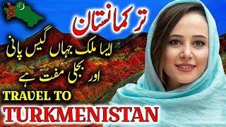 Travel To Turkmenistan   History And Documentary About Turkmenistan Urdu & Hindi   ترکمانستان کی سیر