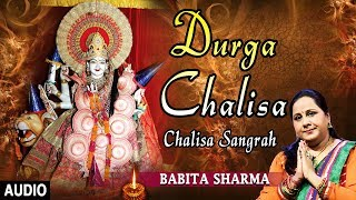Durga Chalisa I BABITA SHARMA I Chalisa Sangrah I Devi Bhajan I Full Audio Song