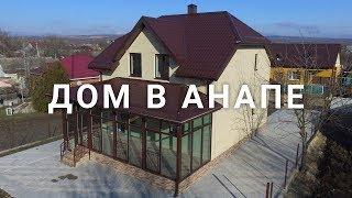 Продается дом в пригороде Анапы