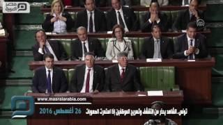 مصر العربية | تونس..الشاهد يحذر من التقشف وتسريح الموظفين إذا استمرت الصعوبات