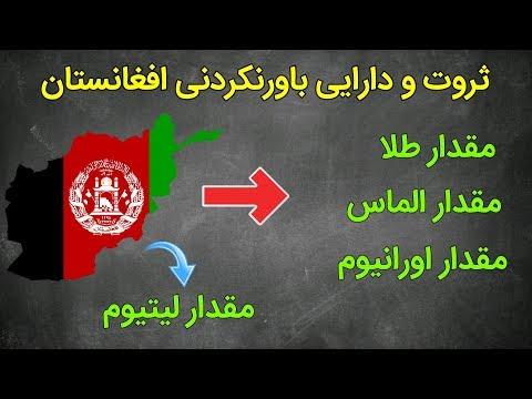 افغانستان ثروتمندترین کشور فقیر جهان !