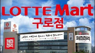 롯데마트 구로점 행사 광고