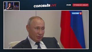 Путин ПОСТАВИЛ ТОЧКУ! Соловьев ЖЕСТКО МОЧИТ ОППОЗИЦИЮ в Белоруссии