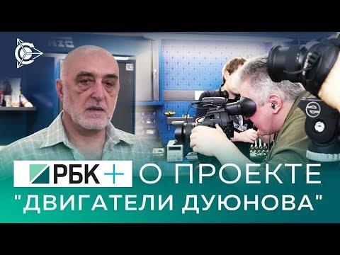 РБК о Двигателях Дуюнова