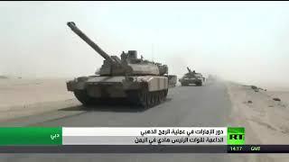 الكاتب الإماراتي في حوار تلفزيوني على قناة روسيا اليوم RT حول تحرير الجيش اﻹماراتي لميناء المخا