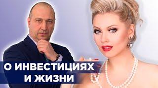 Инвестиции для блондинок и блондинов ч 1 Лена Ленина и Глеб Кабанов