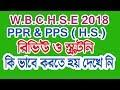 Online স্ক্রটনি ও রিভিউ , H.S. - PPS  & PPR  Apply Online 2018