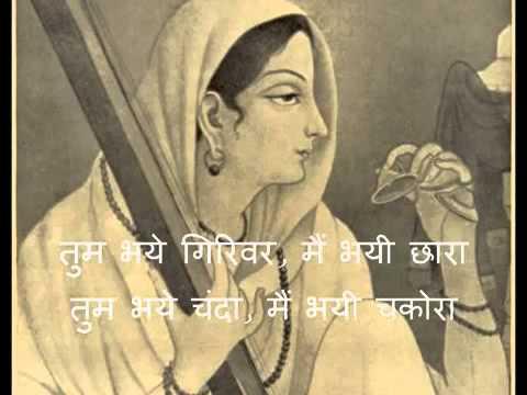 Meera Bhajan -  Jo tum todo piya - with Lyrics, Voice - Vani Jairam