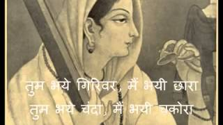 Meera Bhajan -  Jo tum todo piya - with Lyrics, Voice - Vani Jairam
