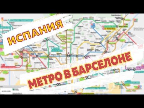 Метро в Барселоне: как пользоваться картой Т10 и билеты для поездок в 2018 году