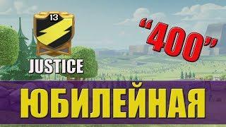 Юбилейная КВшка - JUSTICE. ЧТО ТАМ В ЛВК [Clash of Clans]