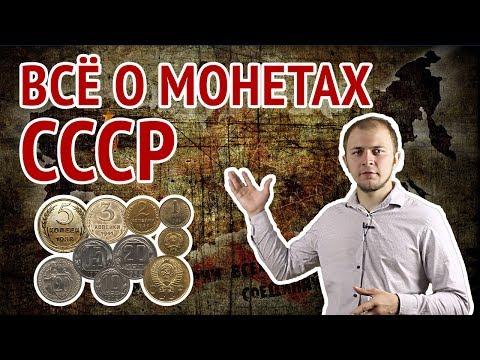 Самые дорогие и редкие МОНЕТЫ СССР. Как продать? Где найти? Вся правда о монетах СССР.