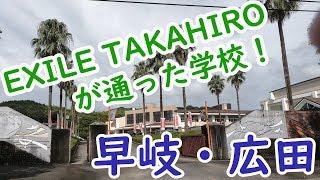 EXILE TAKAHIROが育った町?佐世保市 早岐・広田の変化など!?