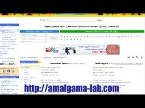 Amalgama-lab.com - один из старейших архивов переводов текстов песен
