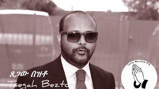 Tsegah Bezto (ጸጋው በዝቶ) - Awtaru Kebede