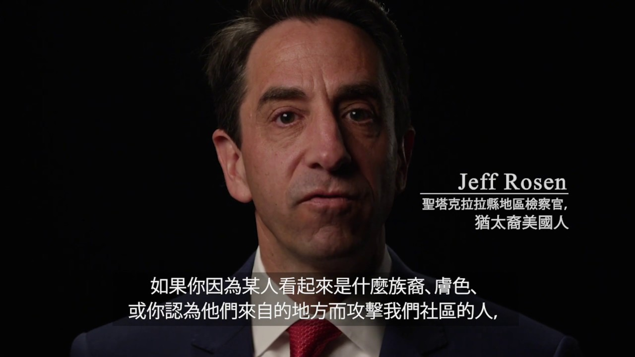 COVID-19 Hate Crime PSA – 中文 - YouTube