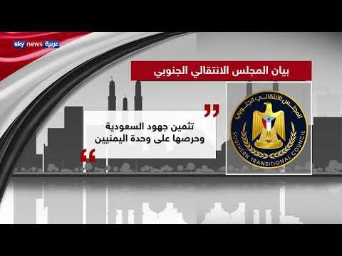 اليمن.. المجلس الانتقالي الجنوبي يدعو إلى توحيد الجهود ضد ميليشيات الحوثي  - نشر قبل 29 دقيقة