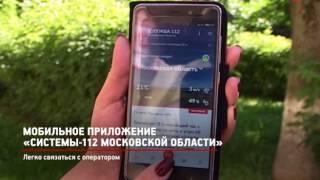КРТВ. Мобильное приложение «Системы-112 Московской области»