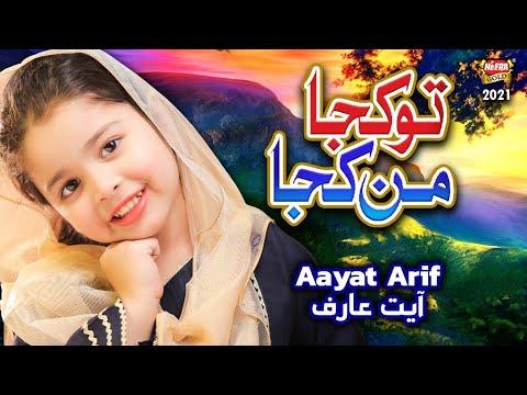 Download Aayat Arif    Tu Kuja Man Kuja    New Kalam 2021    Beautiful Video    Heera Gold