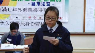 Publication Date: 2011-12-15 | Video Title: 第十一屆《基本法》多面體─全港中學生辯論賽港島區決賽