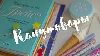 Покупки канцтоваров / милые канцтовары(, 2016-07-14T13:32:36.000Z)