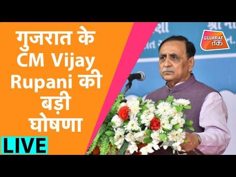 live Gujarat मुख्यमंत्री Vijay Rupani की बड़ी घोषणा