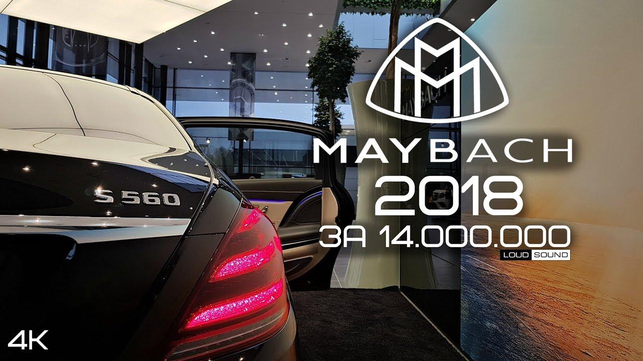 Российское представительство mercedes объявило цены на новый седан mercedes-maybach s-class 2016 модельного года.