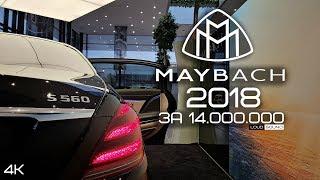 Mercedes-Maybach 2018 Pov-Обзор