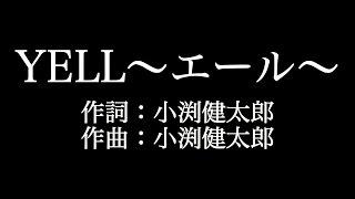 【YELL〜エール〜】コフ?クロ    歌詞付き full カラオケ練習用 メロテ?ィあり 【夢見るカラオケ制作人】