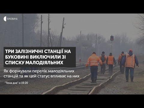 Суспільне Буковина: ТЕМА ДНЯ. БУКОВИНА. Три залізничні станції на Буковині виключили зі списку малодіяльних
