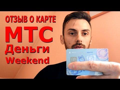 Отзыв о кредитной карте МТС Деньги Weekend