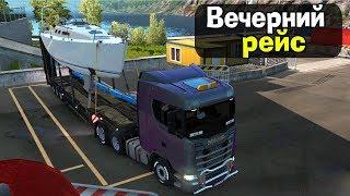 🚛ПОЛНЫЙ БАК и в РЕЙС! в Euro Truck Simulator 2